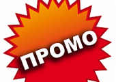 СРЯДА /12.12/ Промоционален ден!