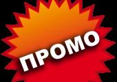 ПЕТЪК /24.11/ FRIDAY PROMO
